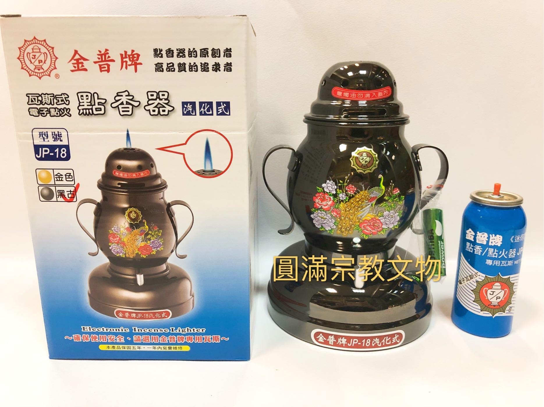 (圓滿宗教文物)桌上型金普點香器JP-18汽化式 電子式 點香器