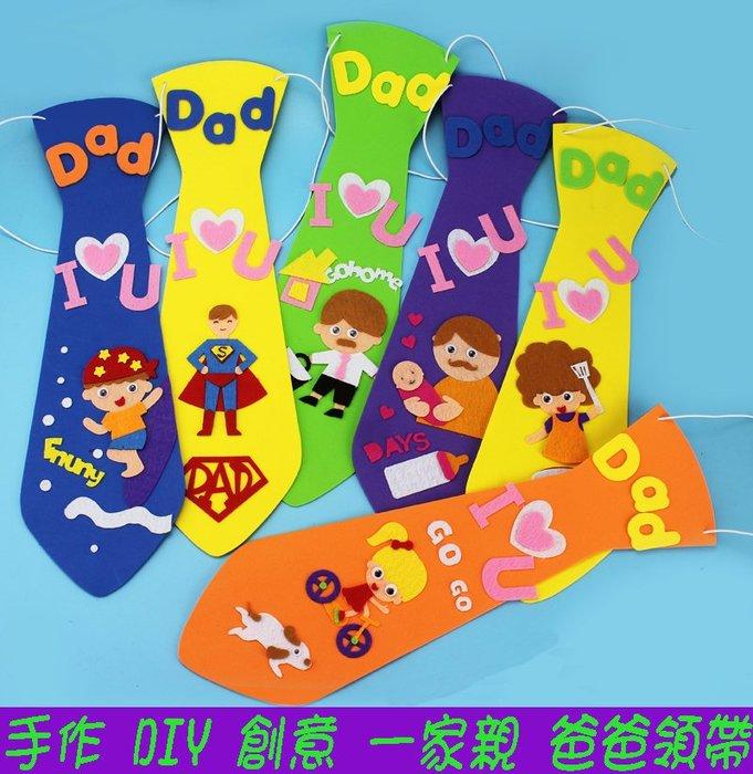 ♥粉紅豬的店♥ 父親節 爸爸節 活動 手作 DIY EVA 無紡布 貼片 一家人 兒童 創意 禮物 領帶 材料包-預購