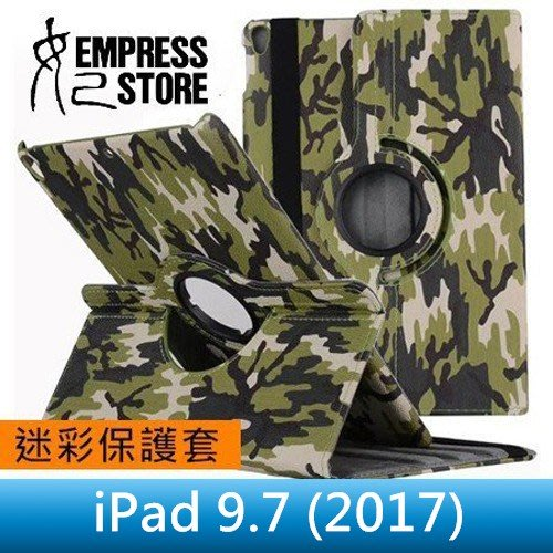 【妃小舖】2017 iPad 9.7 迷彩/軍事 360度 旋轉/支架 防摔/防震 平板 皮套/保護套/保護殼