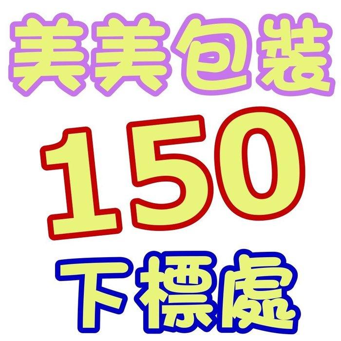 僅供購買泡泡賣場內 玩偶 娃娃 抱枕 美美包裝用 150