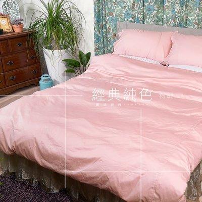 《40支紗》雙人床包/被套/枕套/4件式【粉紅】經典純色 100%精梳棉-麗塔寢飾-