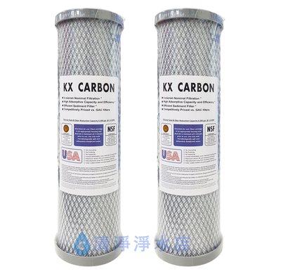 """【清淨淨水店】美國KX P10高效能壓縮柱狀活性碳濾芯NSF認證通過,10""""CTO炭只要135元。"""