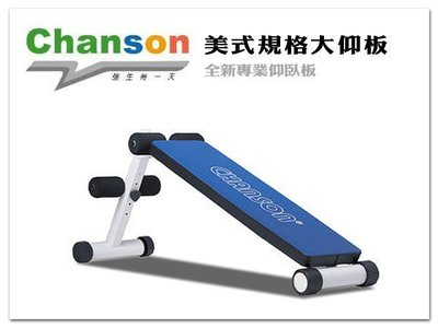 強生CS-8039 Chanson  美式大型仰臥起坐訓練架【1313健康館】另有健腹器.健身車.健臂器.拉筋版.踏步機