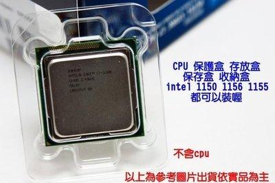 【電腦天堂】CPU 保護盒 存放盒 保存盒 收納盒 intel 1150 1156 1155 都可以裝喔