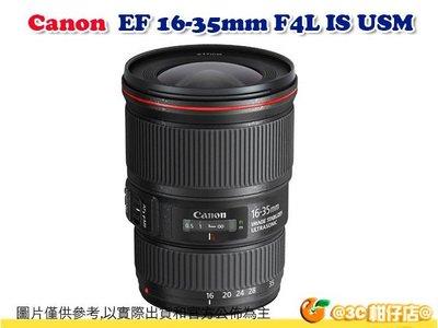 @3C 柑仔店@ Canon EF 16-35mm F4L IS USM 超廣角變焦鏡 平行輸入