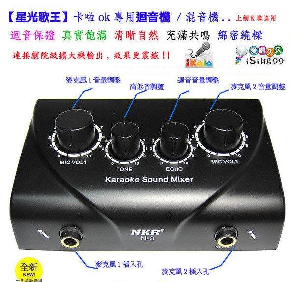 【星光歌王】卡啦ok專用迴音機混音機+USB電源線=雙電源供電版可推動 2支大麥克風RC唱歌
