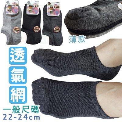 L-81 透氣網-隱形踝襪【大J襪庫】男生女生 22-24cm 學生襪 船襪 超隱形襪 踝襪 透氣襪 女襪男襪 台灣製