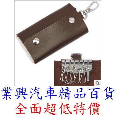 透氣皮鑰匙包(咖啡色)內含鎖匙掛勾→六個及一鎖匙圈(NN1-2)【業興汽車精品百貨】