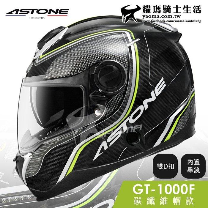 贈雨衣 ASTONE安全帽 GT-1000F 碳纖維帽款 AC2 碳纖黃 GT1000 1300 耀瑪騎士機車部品