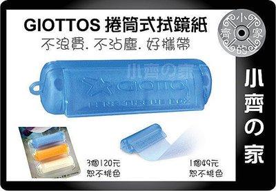 小齊的家 國際頂級名牌 GIOTTOS 捷特 捲筒式拭鏡紙 高級拭鏡紙 超佳效果