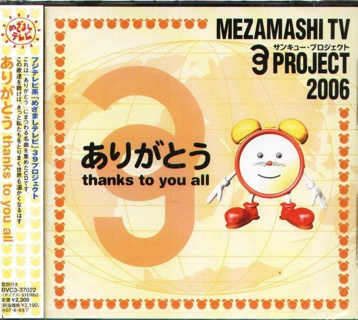 K ~ Fuji TV Mezamashi 39 Project Arigato ~ 日版