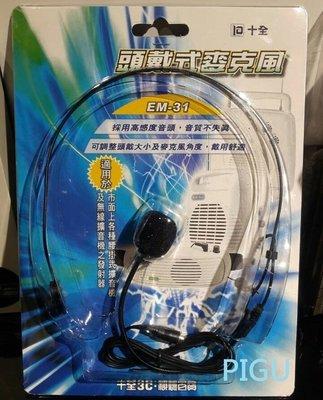 平廣 送袋 配件 十全 EM-31 頭...
