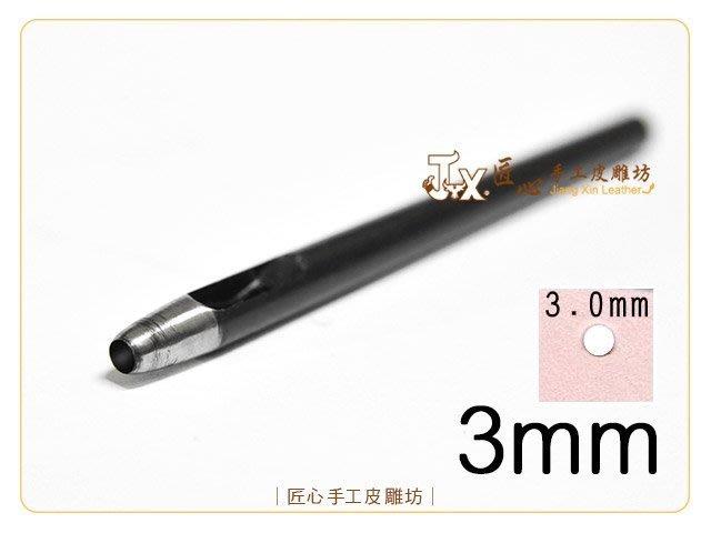 ☆ 匠心手工皮雕坊 ☆#10 丸斬(3.0mm)(台製染黑)(B1010) / 拼布 打洞 圓洞
