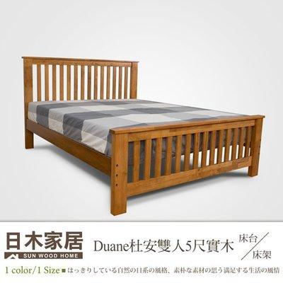 床架 雙人床 日木家居 Duane杜安雙人5尺實木床台/床架 SW8036【多瓦娜】