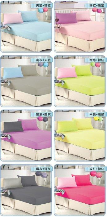 3M專利表布吸濕排汗床包~CERES沁甜繽紛馬卡龍系列~全程 ~ 優雅、經濟實惠 雙人床包