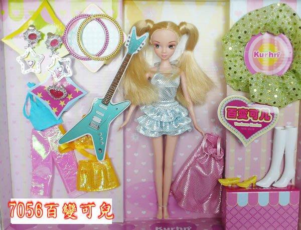 愛卡的玩具屋 ㊣中國芭比/可兒娃娃 Kurhn 百變可兒 時尚4件套 大禮盒 7056