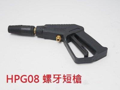 【Reaim萊姆直營】萊姆高壓清洗機 洗車機 螺牙短槍 更輕巧 省力 hpi1100 hpi1700 HPG08