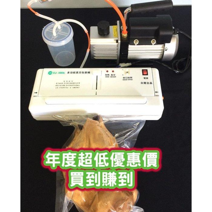 ㊣創傑CJ-588真空機*今日超低破盤價買到賺到*連續封口機印字機分裝機計量機液體充填機旋蓋機封盒機真空袋鎖蓋機網紋機
