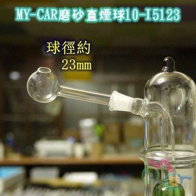 磨砂直煙球 10-I5123 MY-C...