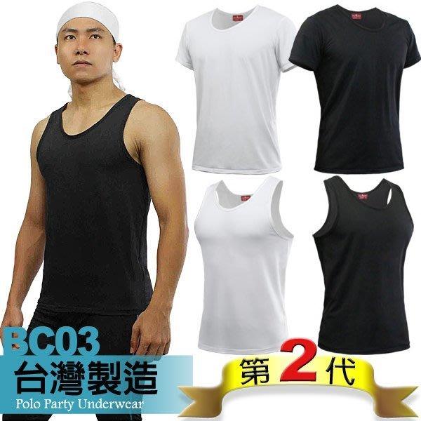 《衣匠x3》☆MIT 第2代 台灣製 涼感抑菌 吸濕排汗 男款內衣﹝BC03﹞