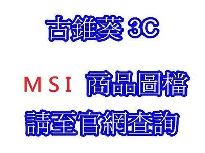 古錐葵  加贈 清潔組 MSI微星 GS73 8RD-001TW 17吋電競筆電 i7-8750H/256G+1T