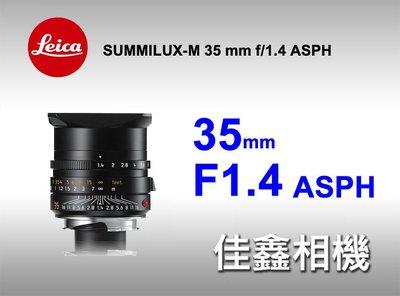 @佳鑫相機@(全新品)LEICA Summilux-M 35mm f1.4 ASPH 【平行輸入】黑鏡