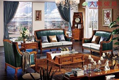【大熊傢俱】A69 玫瑰系列 美式皮沙發 歐式皮沙 美式鄉村風 多件式沙發 休閒組椅 木製沙發