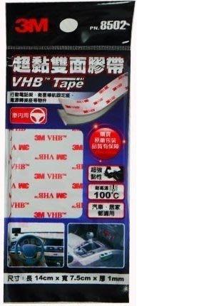【益迅汽車】3M VHB 8502 耐熱型 強韌 雙面膠帶 雙面膠 黏貼膠 超強黏度 公司貨 尾翼黏貼 保險桿