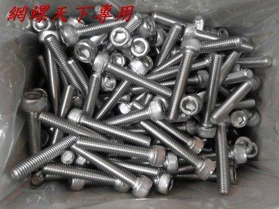 網螺天下※304白鐵不鏽鋼有頭內六角螺絲 M6 P1.0牙*35mm長/每支2.5元,另有各式內六角外六角螺絲歡迎提問