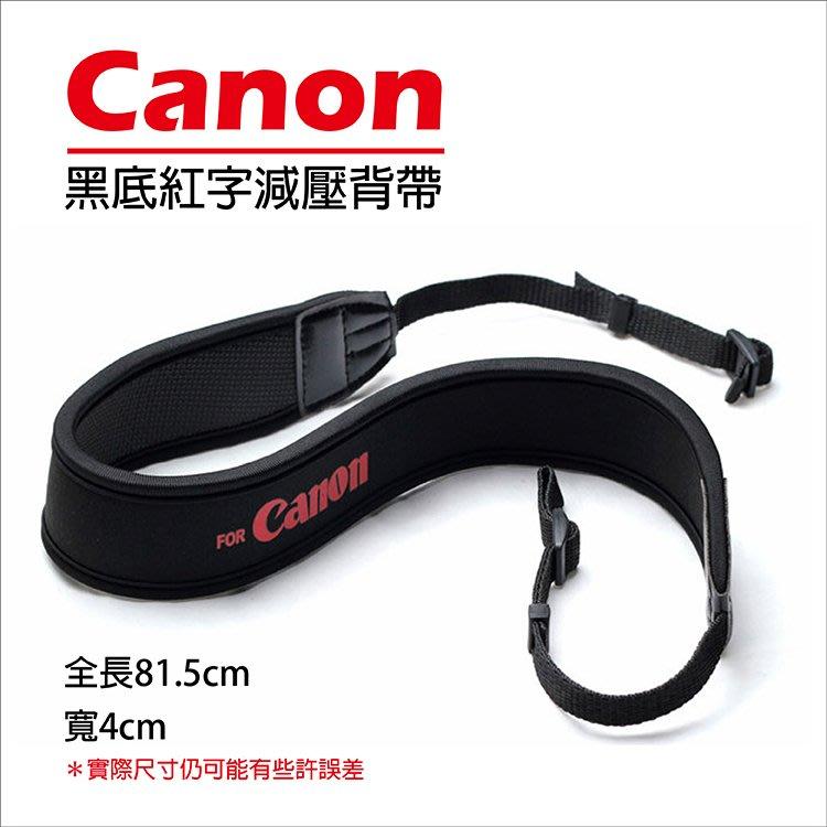 小熊@減壓背帶 黑底紅字版 For Canon 佳能 數位相機 防滑設計 寬版加厚 單眼 類單眼 相機肩帶