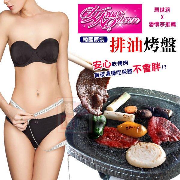 健康本味  韓國排油烤肉盤 女人我最大推薦 [KO39700045]