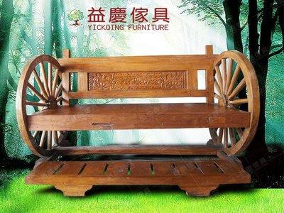 【益慶大熊傢俱】 老柚木 休閒椅  原木椅子 原木風 柚木椅 椅子 原木傢俱 車輪椅 實木 實木造型椅