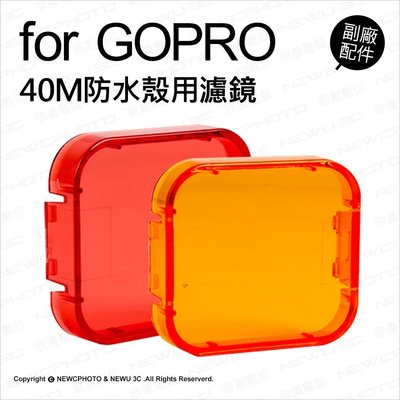 【薪創光華】GoPro 專用副廠配件 HERO4/3+ 40M防水殼用濾鏡 紅/橙 防水殼濾鏡 配件 潛水 浮潛