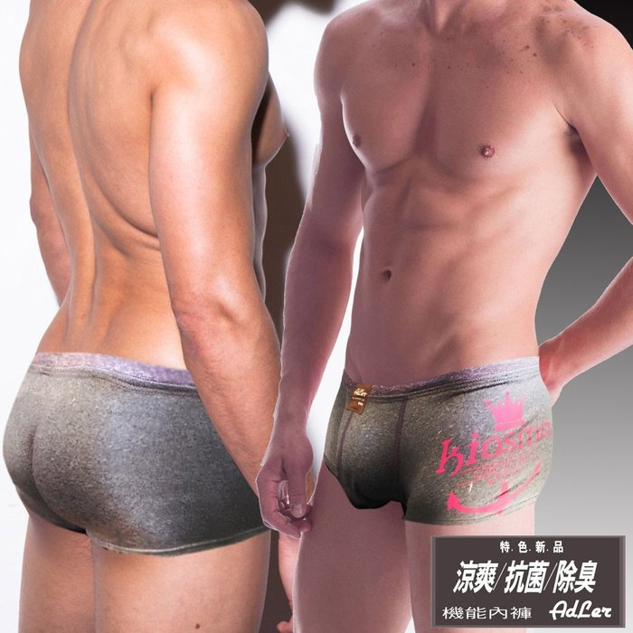 aDLer抗菌除臭男平口褲 超低腰款 台灣製造機能布料四角褲 另有三角褲 悶熱易孳生細菌 機能流汗抑菌抑臭-8669G