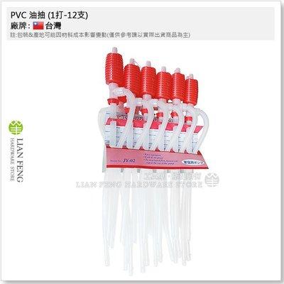 【工具屋】PVC 小油抽 油抽 (1打...