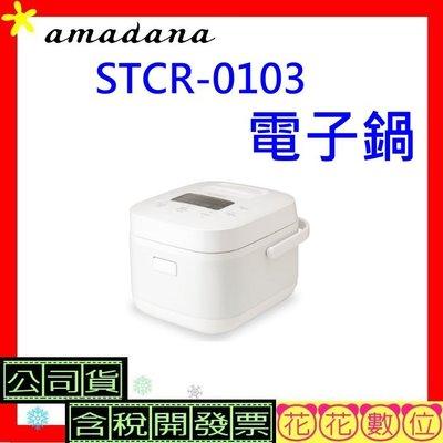 現貨 ※花花數位※ONE amadana STCR-0103電子鍋 公司貨 STCR0103智能料理炊煮器含稅