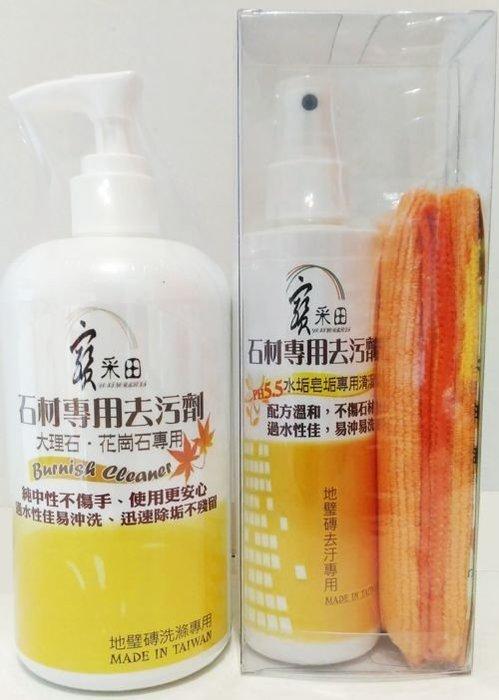 【寶采田】石材全方位清潔組→出貨日:每週二及週五