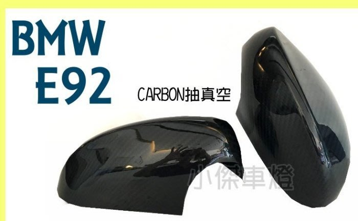 》傑暘國際車身部品《  BMW E92 320 335 後視鏡 CARBON 卡夢 外蓋 貼式 熱壓 真空製成