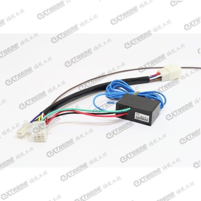 [極致工坊] KTR 移植 X-HOT儀表 直上轉接線組 電路 波型轉換器