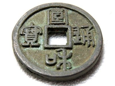【 金王記拍寶網 】T1350  中國...
