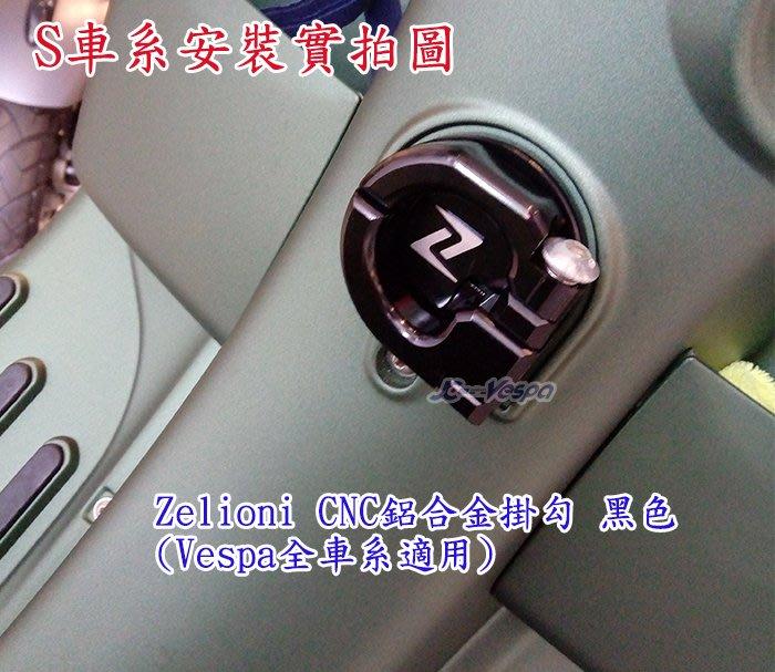 【嘉晟偉士】Zelioni CNC鋁合金行李勾 掛勾 黑色 Vespa 全車系均適用(GTS/LX/S/春天/衝刺)