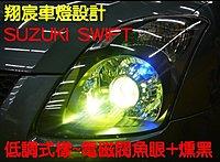翔宸自動車照明設計 雙光源變光一秒切...