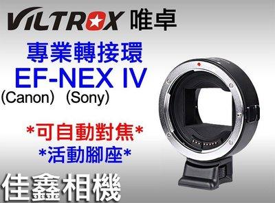 @佳鑫相機@(全新)Viltrox唯卓EF-NEX轉接環(4代/自動對焦)Canon EOS鏡頭接Sony FE/E機身