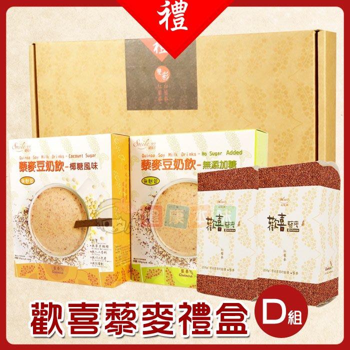 歡喜藜麥禮盒(C、D組可選) 送禮首選[TW4710446]健康本味