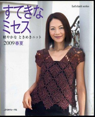 紅蘿蔔工作坊/編織~すてきなミセス(日文書)8F