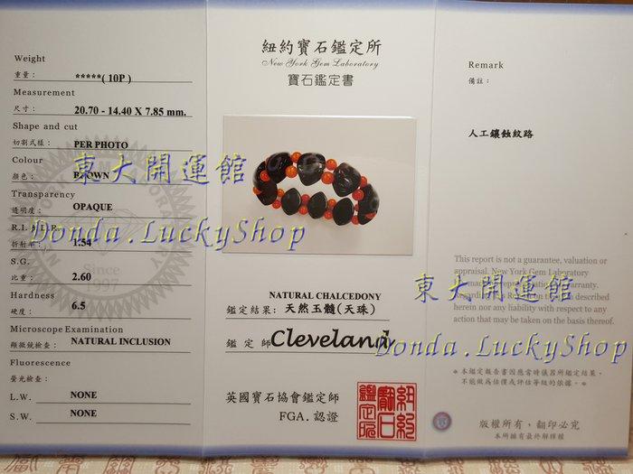 此件店面已售西藏瑪卡石天珠材質圖騰葉子造型手排手珠黃金龍麟玉髓天然純淨老礦新採 磁場乾淨 能量強 【東大開運館】