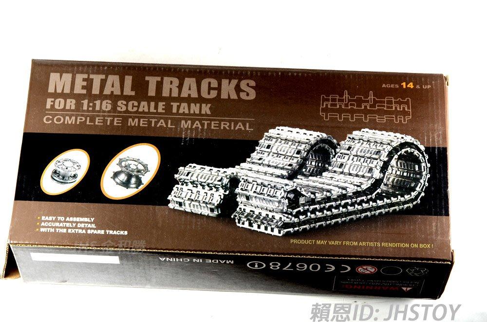 JHS((金和勝 生存遊戲專賣))恆龍 1:16 豹2坦克 金屬履帶2條 金屬驅動輪2個 金屬誘導輪2個 B4148