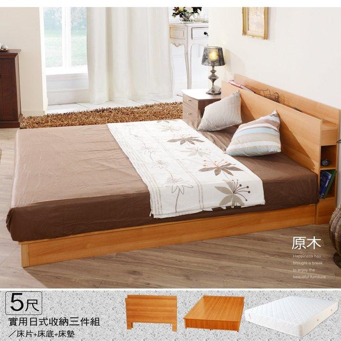 床組【UHO】實用日式收納 5尺雙人三件 房間組(床頭片+床底+床墊) 免運費