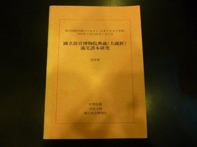 **胡思二手書店**莊吉發《國立故宮博物院典藏 滿文譯本研究》國立故宮博物院 1991年版