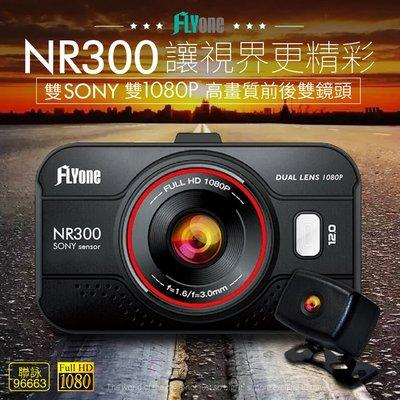FLYone NR300 行車記錄器(送32G) 前後雙鏡 高畫質雙SONY鏡頭 聯詠96663晶片【FLYone泓愷】